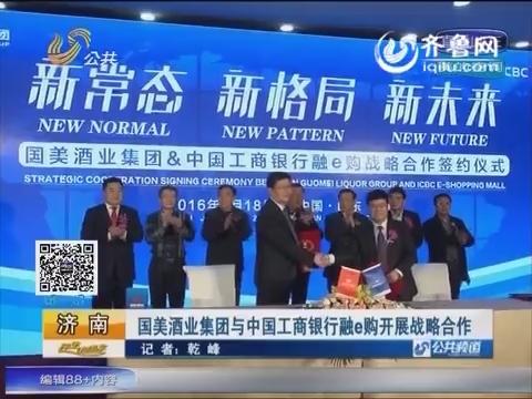 济南:国美酒业集团与中国工商银行融e购开展战略合作