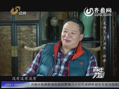 20160118《青年力量》:袁海龙——涌泉 荷香