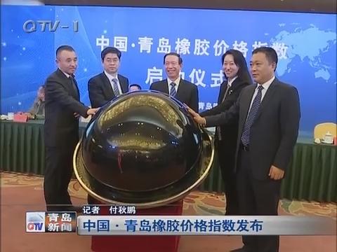 中国·青岛橡胶价格指数发布