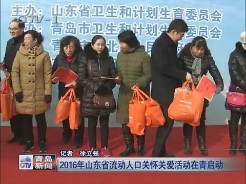 2016年山东省流动人口关怀关爱活动在青岛启动