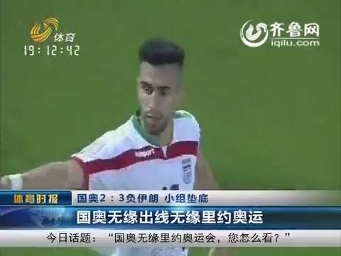 国奥2:3负伊朗 小组垫底 国奥无缘出线无缘里约奥运