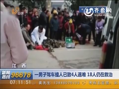 江西:一男子驾车撞人已致4人遇难 18人仍在救治