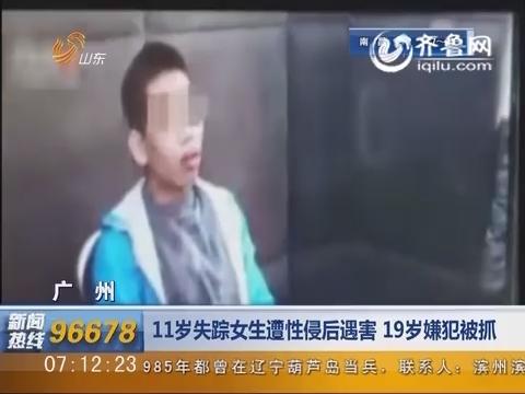 广州:11岁失踪女生遭性侵后遇害 19岁嫌犯被抓