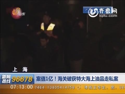 上海:案值1亿! 海关破获特大海上油品走私案