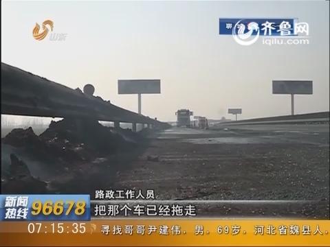 泰安东平:运输爆竹货车高速起火 货车被烧成空壳