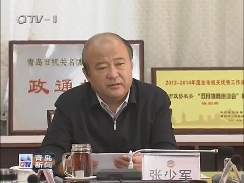 """青岛市政协党组召开""""三严三实""""专题民主生活会"""