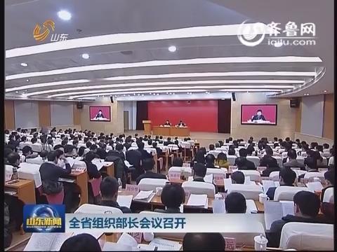 山东省组织部长会议召开
