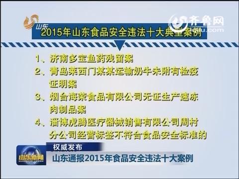 权威发布:山东通报2015年食品安全违法十大案例