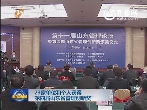 """23家单位和个人获得""""第四届山东省管理创新奖"""""""
