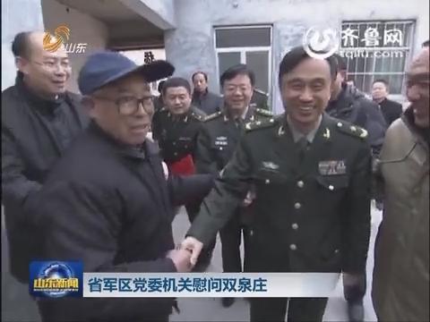 山东省军区党委机关慰问双泉庄