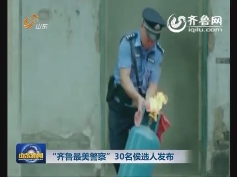 """""""齐鲁最美警察""""30名候选人发布"""