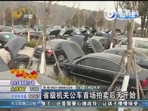 山东省级机关公车首场拍卖22日开始