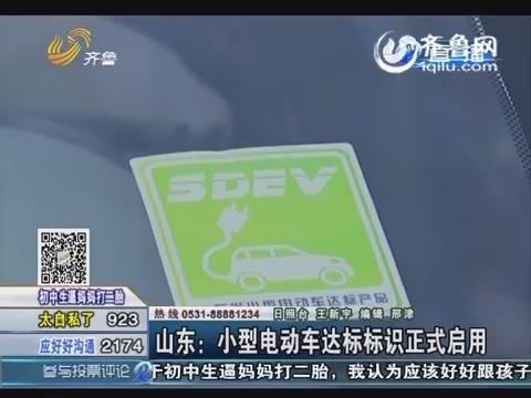山东:小型电动车达标标识正式启用