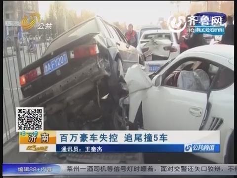 济南:百万豪车失控 追尾撞5车