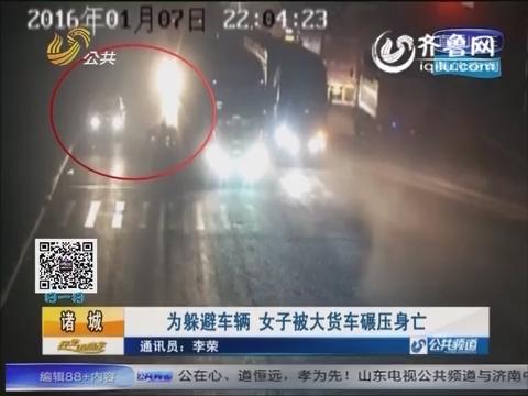诸城:为躲避车辆 女子被大货车碾压身亡