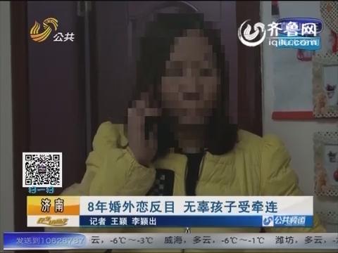 济南:8年婚外恋反目 无辜孩子受牵连