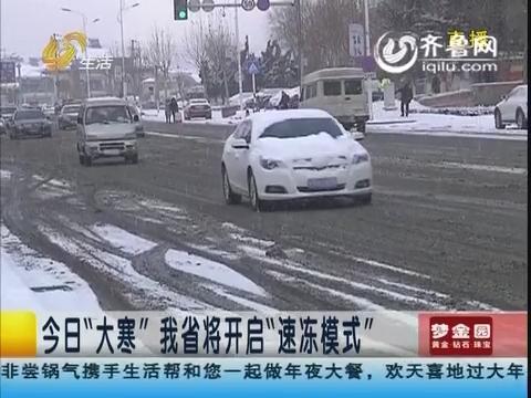 """20日""""大寒""""山东省将开启""""速冻模式"""""""