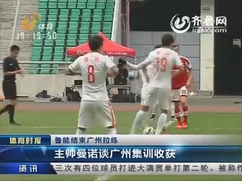 鲁能结束广州拉练 主帅曼诺谈广州集训收获