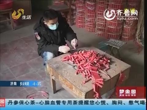 济南:警方端掉一制造鞭炮黑窝点