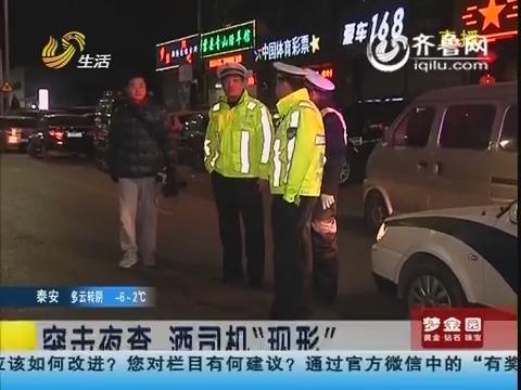 """青岛:突击夜查 酒司机""""现形"""""""
