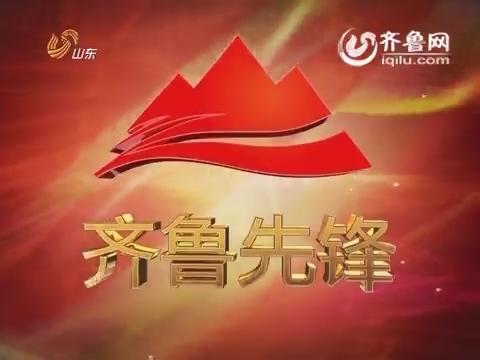 20160120《齐鲁先锋》:王倩 创业成就梦想 草莓带富乡亲(上)