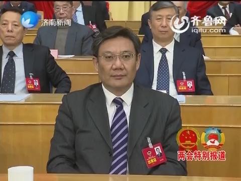 济南市政协十三届五次会议闭幕