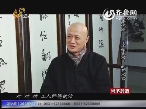 """20160120《青年力量》:李怀杰——""""不学无术""""的艺术家"""