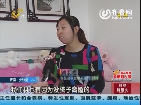 临邑:年轻妈妈不孕 丈夫不离不弃