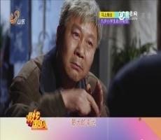 20160120《最炫国剧风》:老田为什么发火?